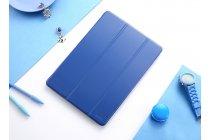 Фирменный чехол-футляр-книжка для планшета iPad Pro 10.5 синий кожаный