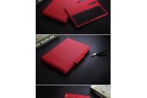 Фирменный  чехол со съёмной Bluetooth-клавиатурой для iPad Pro 10.5 красная  кожаный + гарантия