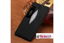 Фирменная роскошная эксклюзивная накладка  из натуральной рыбьей кожи СКАТА (с жемчужным блеском) чёрный для Meizu Pro 7 Plus. Только в нашем магазине. Количество ограничено