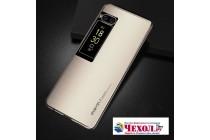 Фирменная ультра-тонкая полимерная из мягкого качественного силикона задняя панель-чехол-накладка для Meizu Pro 7 Plus золотая