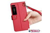 Фирменный чехол-книжка из качественной импортной кожи с мульти-подставкой застёжкой и визитницей для Meizu Pro 7 Plus с окном для второго экрана красный