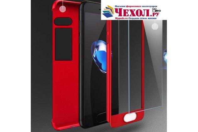 Уникальный чехол-бампер-панель с полной защитой дисплея и телефона по всем краям и углам для meizu pro 7 plus красный