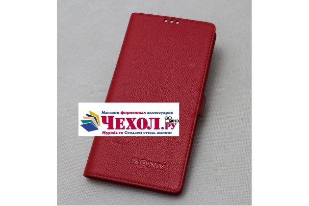 Чехол-книжка из качественной импортной кожи с застёжкой для sony xperia e5 красный