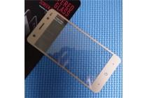 3d защитное изогнутое стекло с закругленными изогнутыми краями которое полностью закрывает экран / дисплей по краям с олеофобным покрытием для zte blade v7 lite (bv0720)