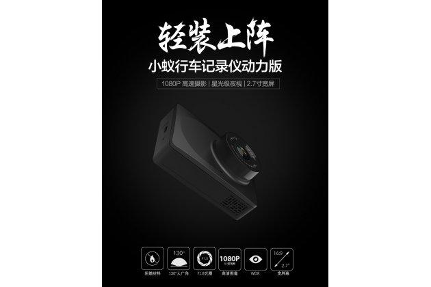 "Видеорегистратор xiaomi yi smart dash camera se (power version) full hd / wi-fi / 2.7"" / 130°"